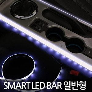 [Born To Road] SMART LED BAR 30cm, 60cm(일반형)