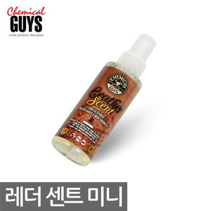 [CHEMICAL GUYS] 케미컬가이 레더 센트 Mini (Leather Scent Mini) 120ml