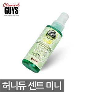 [CHEMICAL GUYS] 케미컬가이 허니듀 센트 Mini (Honey dew Scent Mini) 120ml