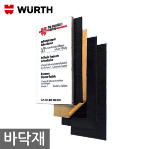 [WURTH] 뷔르트 바닥재 SELF-ADHESIVE SOUND DEADENING PADS (0890 100 070)
