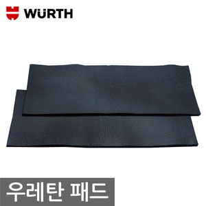 [WURTH] 뷔르트 우레탄 패드 SOUND PROOFING FOAM LINING (0890 100 065)